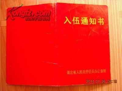 入伍通知书1999年