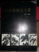 山水画皴法十要(1989年1版1印..