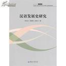 全新正版 汉语发展史研究