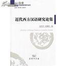 全新正版 近代西方汉语研究论集 国际汉语教育史研究丛书