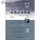 全新正版 实用汉语新编 含盘