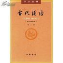 全新正版 古代汉语 第三册 校订重排本