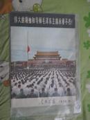 伟大的领袖和导师毛泽东主席永垂不朽  (人民画报 1976-11) 8开
