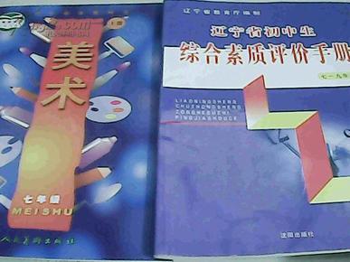 重庆十一中综合素质_辽宁省初中生综合素质评价手册