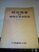 螺旋弹簧的种类、计算与制造【1954年一版一印2000册】