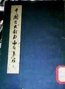 中国古典戏曲论著集成 5