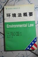 环境法概要【美国法学精选丛书】