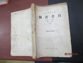 抗战时期出版图书书目(1937---1945)第一辑 (初稿)