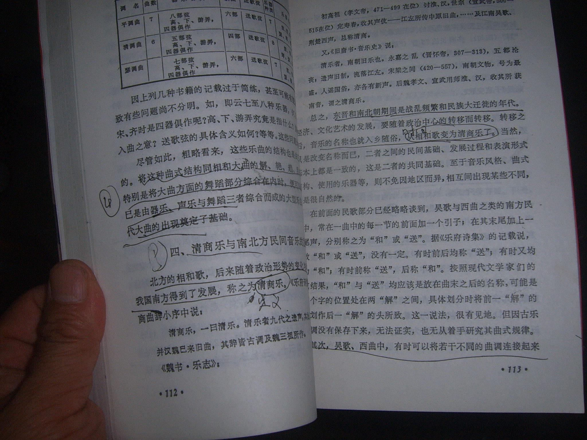 中国古代音乐史简述_中国古代音乐史试题-中国古代音乐史简述题:简述古代宫廷音乐