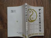 正版书  罗炽《中华易文化传统导论》 一版一印 9.5品