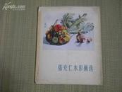 1958年初版《张充仁水彩选画》15开—函10幅作品全)