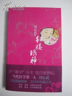 茅盾文学奖得主系列《红楼眼神》( 刘心武签名本)