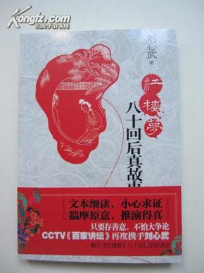 茅盾文学奖得主系列《红楼梦八十回后真故事》( 刘心武签名本)