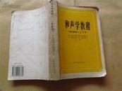 和声学教程1上下册增订重版本