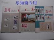 集邮1980年第4、5、6、9期  有现货