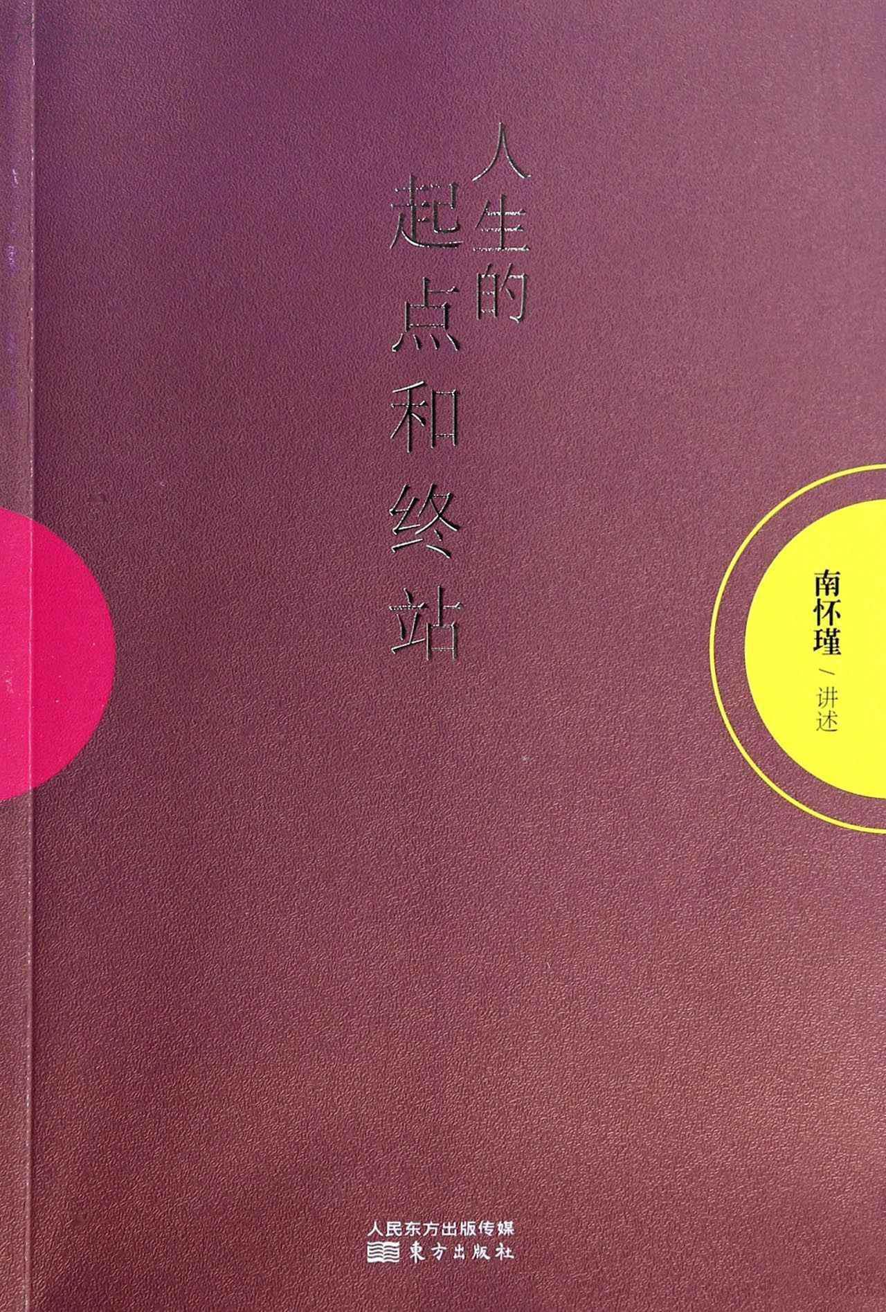 先生出身于书香世家,自幼饱读诗书,遍览经史子集,为其终身学业打下图片