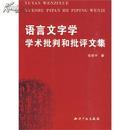 全新正版 语言文字学学术批判和批评文集