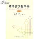 全新正版 跨语言文化研究 第一辑