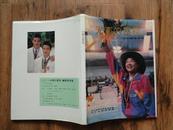 正版书 《光辉的历程---湖北体坛集锦》 大16开精装一版一印  9品