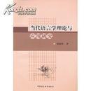 全新正版 当代语言学理论与应用研究