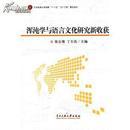 全新正版 浑沌学与语言文化研究新收获