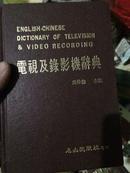 特价处理!电视及录影机辞典
