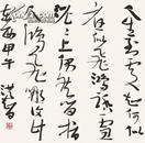 李洪智草书斗方-节录苏轼诗(纵50cm横50cm)