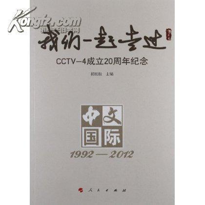 我们一起走过:cctv-4成立20周年纪念————(库号京顺书源)