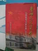 皇姑文史资料(二十一)人民政协六十年专辑(大32开精装)