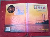 虎门大桥——现代桥梁新技术( 中英文版), 大型精美 1999年4月出版 全彩印刷,有主要内空介绍