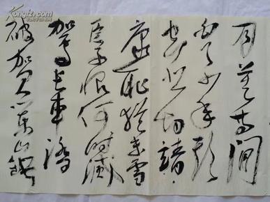 横幅草书书法作品 岳飞 满江红 书法真迹