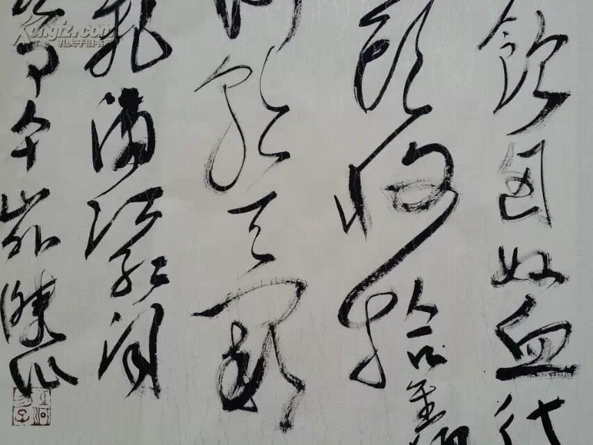 横幅草书书法作品 岳飞 满江红