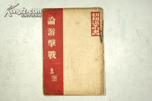 建论d�(c9i%�ny�a��_红色善本 1938年 建社再版 朱德著《论游击战》全一册