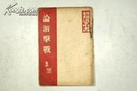 红色善本 1938年 建社再版 朱德著《论游击战》全一册 D4