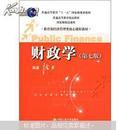 教育部经济管理类核心课程教材:财政学(第7版)