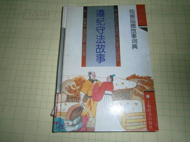 绘画品德故事词典 遵纪守法故事 彩色插图 馆藏书 c391图片