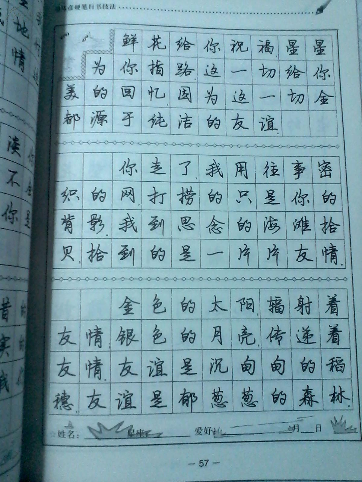 司马彦硬笔行书技法 钢笔行书入门 中国书法速成教材 128页【详看内图图片