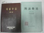 司法手册(第一辑)