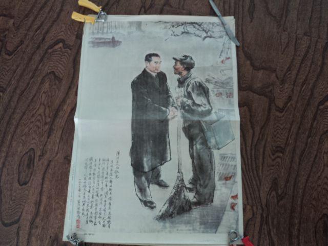 宣传画 孔夫子旧书网图片
