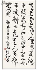 李洪智草书条幅-杨万里诗(纵50cm横50cm)