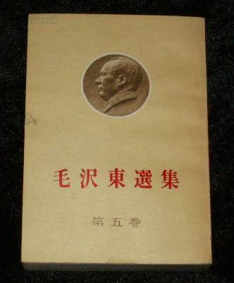 毛泽东选集 第五卷(日文版 )竖版繁体