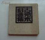 《古元木刻选集》12开精装麻布面  1959年增订四版 收作品67幅 品佳