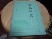 私家藏书《诗品研究》(一版一印私家藏书仅印3千册B6
