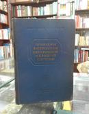 中枢神经系统生理学问题(精装俄文馆藏书)1957版