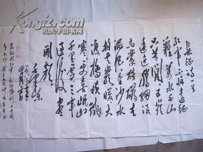 朱平作品(中国书画家协会理事)--尺寸134*68保真图片