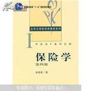 北京大学经济学教材系列:保险学(第四版)