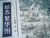 姑苏繁华图 (清 徐扬,经折装)