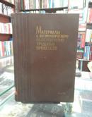 劳动过程生理学论据资料重编  (精装俄文馆藏书)1960版