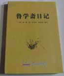 鲁学斋日记