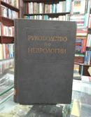 神经学指南第一册 神经系统的解剖学与组织学 (精装俄文馆藏书)1955版